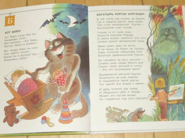 Иллюстрация 14 из 41 для Азбука Бабы Яги - Андрей Усачев | Лабиринт - книги. Источник: Ромашка:-)