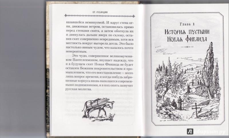 Иллюстрация 4 из 13 для Русский скит на Афоне Новая Фиваида | Лабиринт - книги. Источник: Журавлева  Анастасия