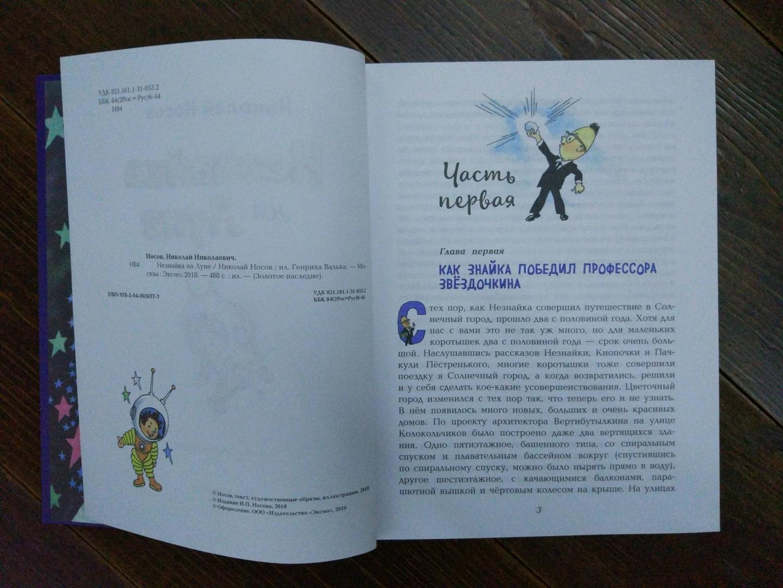 Иллюстрация 11 из 27 для Незнайка на Луне - Николай Носов | Лабиринт - книги. Источник: Людмила К.