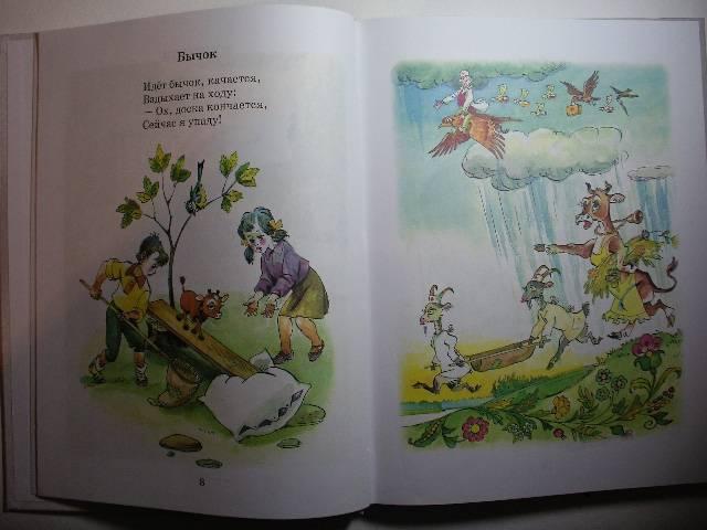 Иллюстрация 1 из 28 для Детям. Стихи. - Агния Барто | Лабиринт - книги. Источник: Tiger.