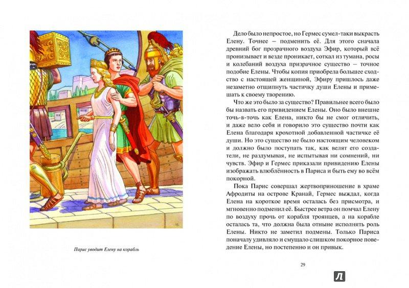 Иллюстрация 3 из 19 для Яблоко раздора. Сказка про древних богов, богинь, царей и богатырей - Алексей Рябинин | Лабиринт - книги. Источник: Лабиринт