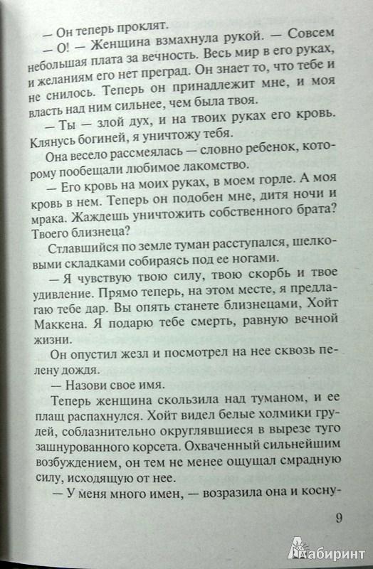 Иллюстрация 5 из 5 для Крест Морриган - Нора Робертс | Лабиринт - книги. Источник: Леонид Сергеев
