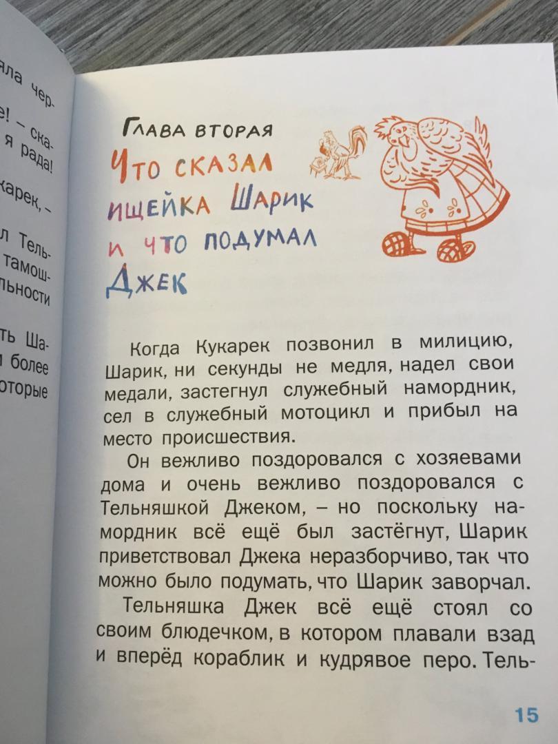 Иллюстрация 13 из 21 для Тельняшка Джек - Людмила Петрушевская | Лабиринт - книги. Источник: Лиса