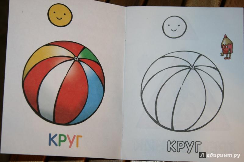 Иллюстрация 3 из 25 для Раскраска для малышей ...