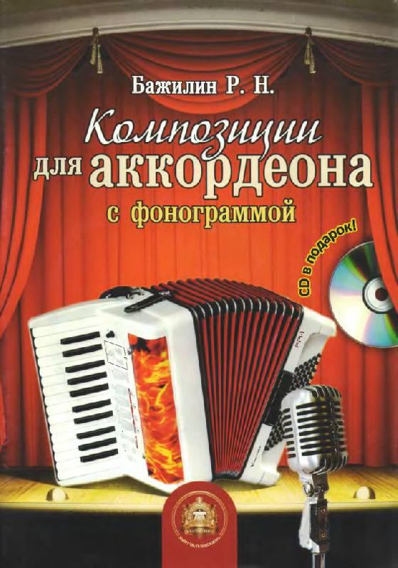 Иллюстрация 2 из 9 для Композиции для аккордеона с фонограммой (+CD) - Роман Бажилин | Лабиринт - книги. Источник: Юта