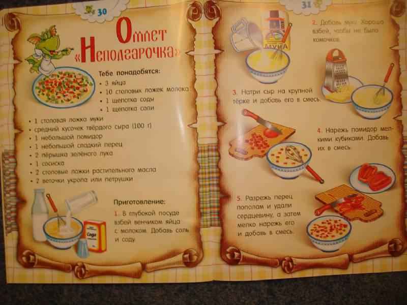 как название кулинарные рецепты картинка комбинировать разноцветную
