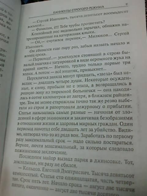 Иллюстрация 8 из 8 для Каникулы строгого режима - Кивинов, Крестовый | Лабиринт - книги. Источник: lettrice