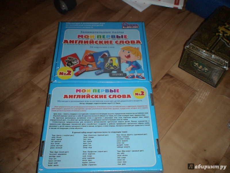 Иллюстрация 1 из 7 для Мои первые английские слова №2 - С.Х. Гомза | Лабиринт - игрушки. Источник: prema81