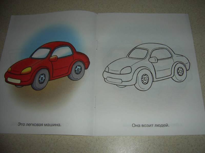 """Иллюстрация 5 из 18 для Раскраска для малышей """"Машинки ..."""