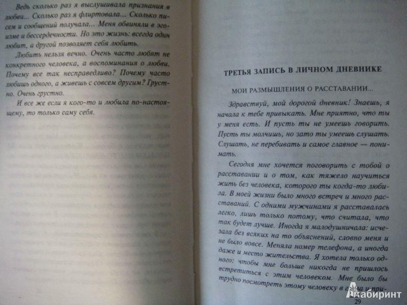 Иллюстрация 1 из 3 для Дневник эгоистки, или Мужчины идут на красное - Юлия Шилова | Лабиринт - книги. Источник: Glan