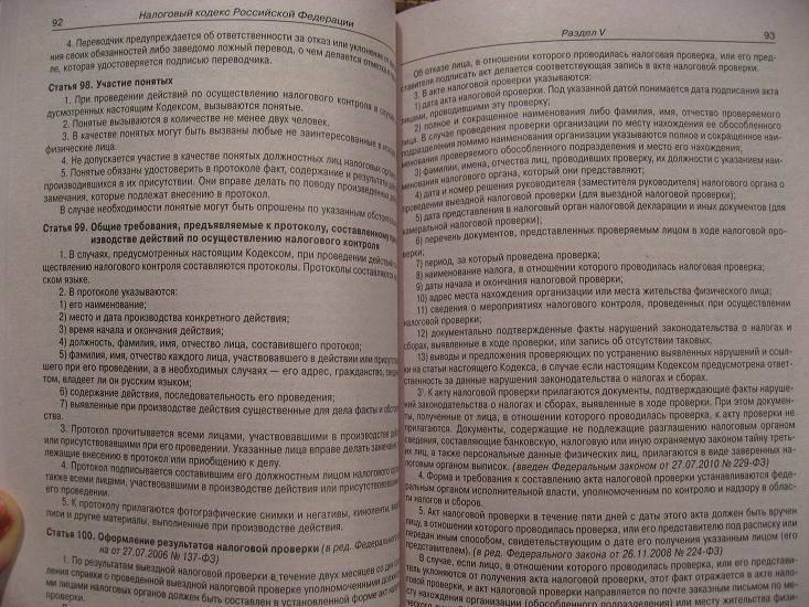 Иллюстрация 1 из 5 для Налоговый кодекс РФ. Части 1 и 2 по состоянию на 04.10.2010 года | Лабиринт - книги. Источник: Krofa
