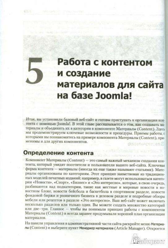 Иллюстрация 9 из 13 для Joomla! 3.0. Официальное руководство - Мэрриотт, Уоринг | Лабиринт - книги. Источник: Лаврентьева  Алёна