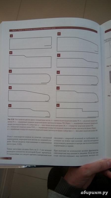 Иллюстрация 18 из 36 для Кирпичная кладка. Полное руководство - Джон Коллинсон   Лабиринт - книги. Источник: Мила