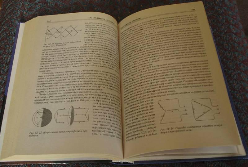Иллюстрация 3 из 6 для 100 великих изобретений - Константин Рыжов   Лабиринт - книги. Источник: Galina