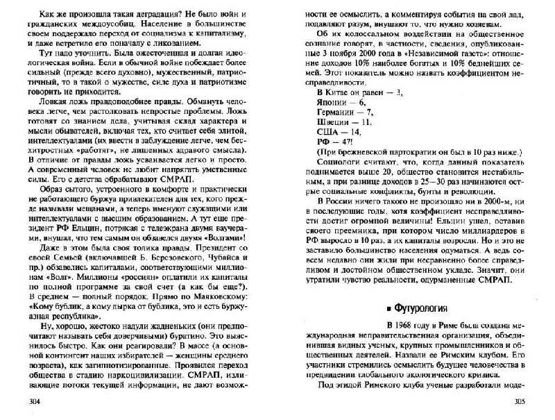 Иллюстрация 9 из 9 для От Николы Теслы до большого взрыва. Научные мифы - Рудольф Баландин | Лабиринт - книги. Источник: Юта