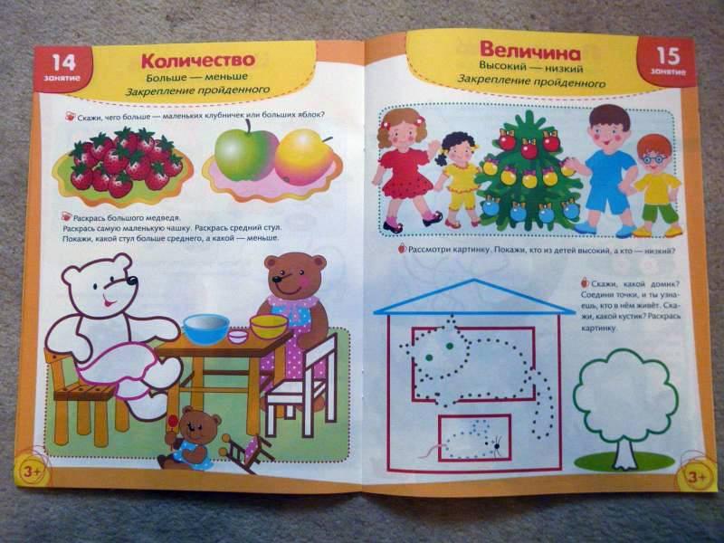 Иллюстрация 29 из 50 для Я учусь считать. Рабочая тетрадь. 3+ - Т. Давыдова | Лабиринт - книги. Источник: Smity