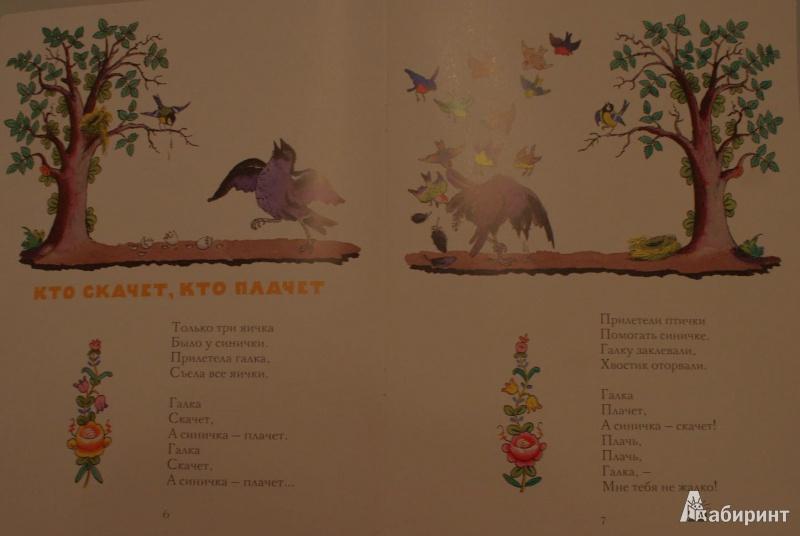 Иллюстрация 14 из 14 для Дедушка Рох. Польские народные песенки - Борис Заходер | Лабиринт - книги. Источник: Алонсо Кихано
