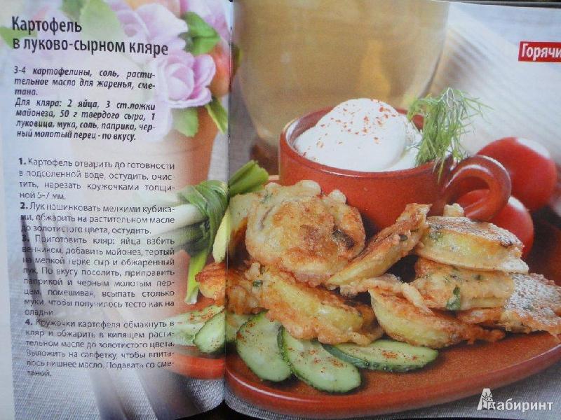 Иллюстрация 7 из 9 для Вкусности из картошки | Лабиринт - книги. Источник: Кудрявцева  Анастасия Евгеньевна