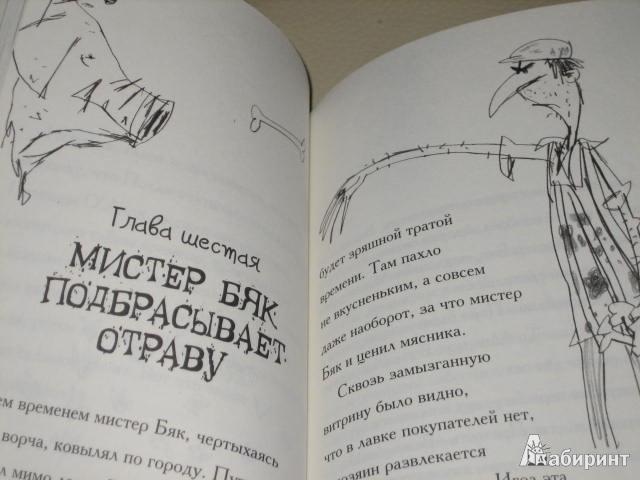 Иллюстрация 3 из 10 для Ужасный мистер Бяк! - Энди Стэнтон | Лабиринт - книги. Источник: Cherepashka