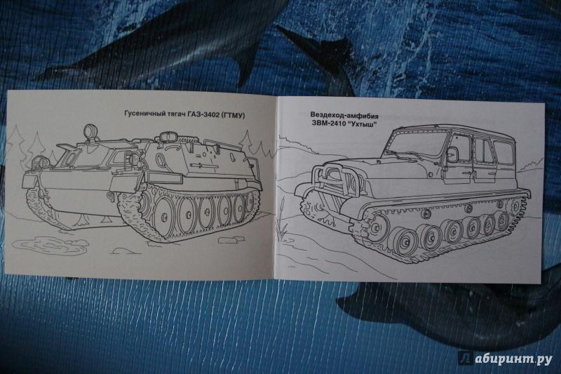 Иллюстрация 1 из 16 для Раскраска: Тягачи и вездеходы | Лабиринт - книги. Источник: Глушко  Александр