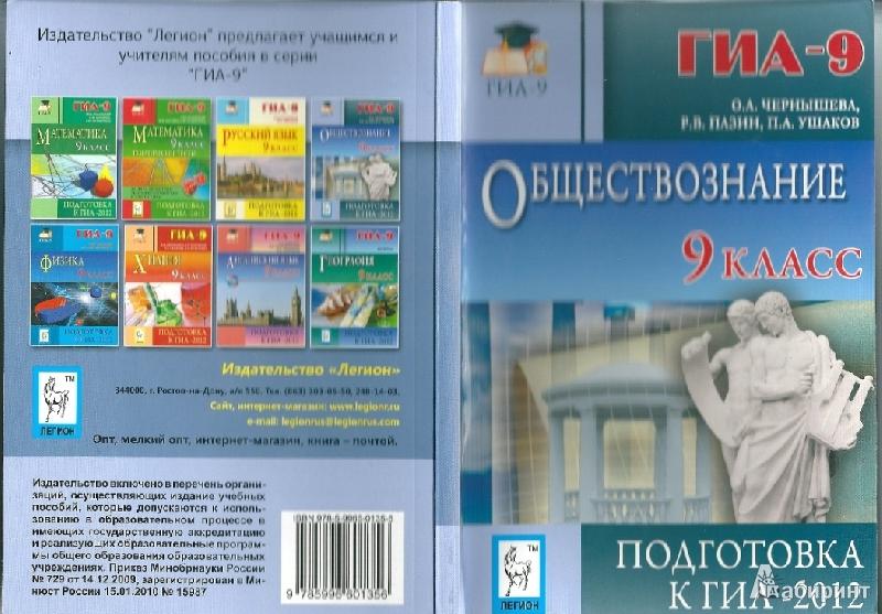 Иллюстрация 1 из 4 для Обществознание. 9 класс. Подготовка к ГИА-2012 - Чернышева, Пазин, Ушаков | Лабиринт - книги. Источник: маат