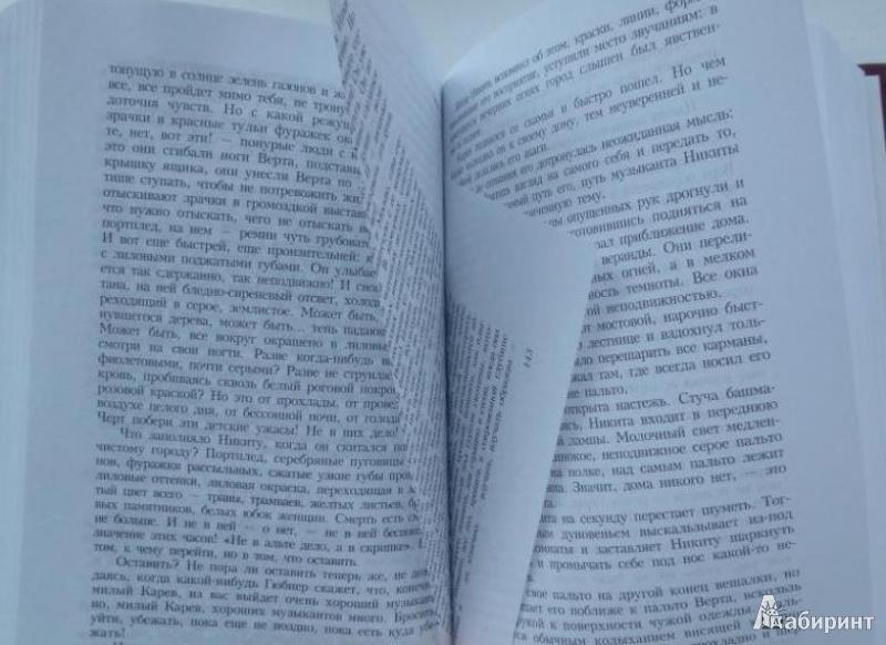Иллюстрация 9 из 13 для Избранные сочинения в 3-х томах - Константин Федин | Лабиринт - книги. Источник: Большой любитель книг