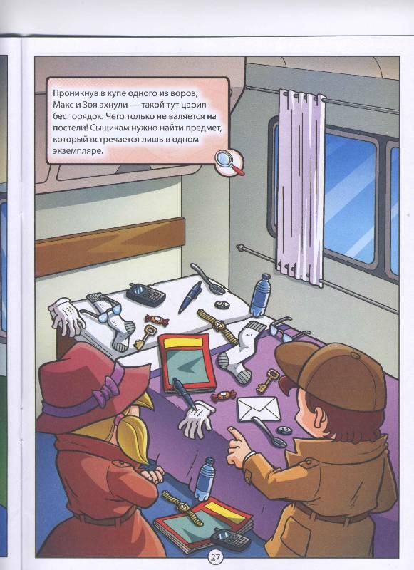 детективные головоломки по картинкам мобильной