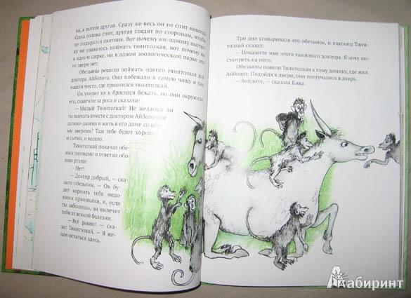 Иллюстрация 22 из 65 для Доктор Айболит - Корней Чуковский | Лабиринт - книги. Источник: brrrr