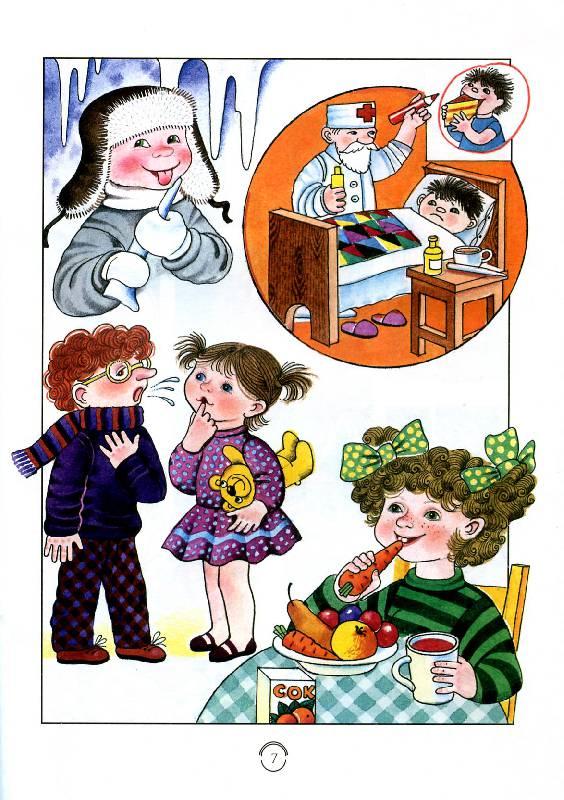 Уроки безопасности в детском саду картинки