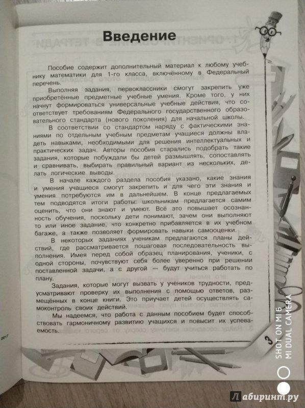 Иллюстрация 13 из 39 для Математика. 1 класс. Закрепляем трудные темы - Владимир Занков | Лабиринт - книги. Источник: Тайна