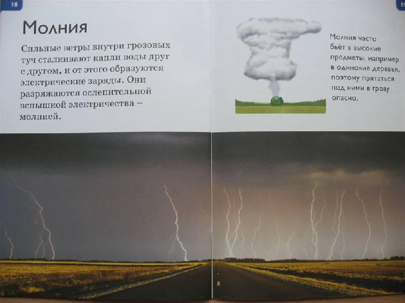 Иллюстрация 17 из 29 для Климат - Дениз Райан | Лабиринт - книги. Источник: Юта