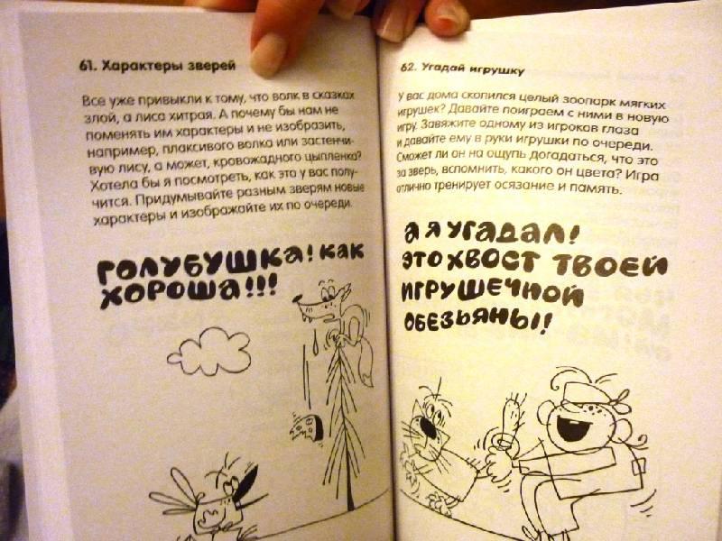 Иллюстрация 6 из 12 для 100 увлекательных игр, если за окном идет дождь - Елена Ульева | Лабиринт - книги. Источник: Tasha