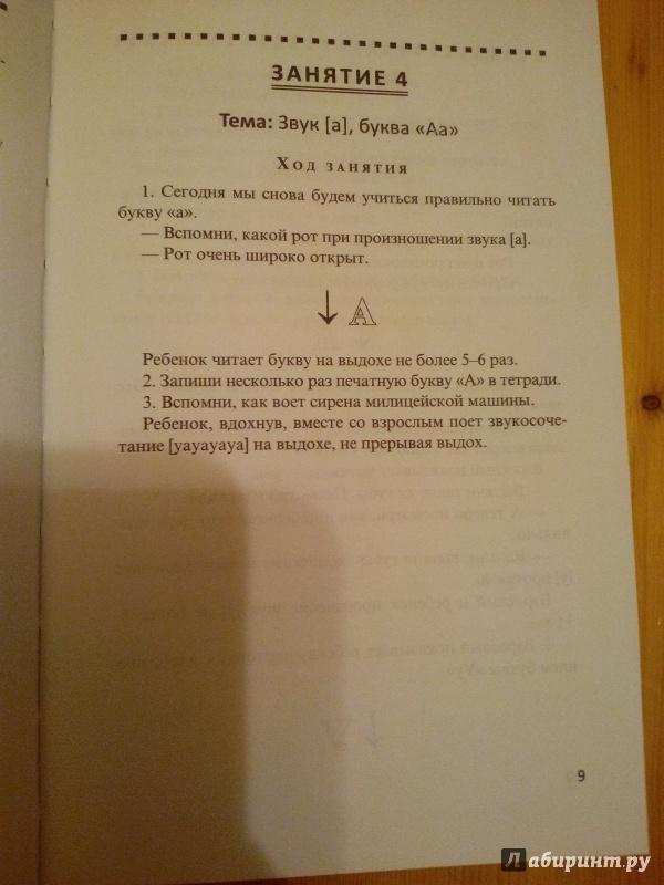 Иллюстрация 11 из 42 для Учим чтению, играя: пособие для родителей - Зинаида Бекшиева | Лабиринт - книги. Источник: Дуняша