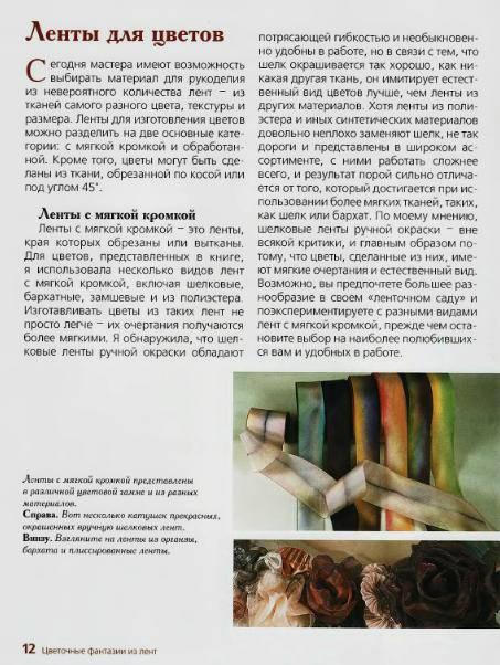 Иллюстрация 2 из 29 для Цветочные фантазии из лент - Дебора Хенри | Лабиринт - книги. Источник: Galia