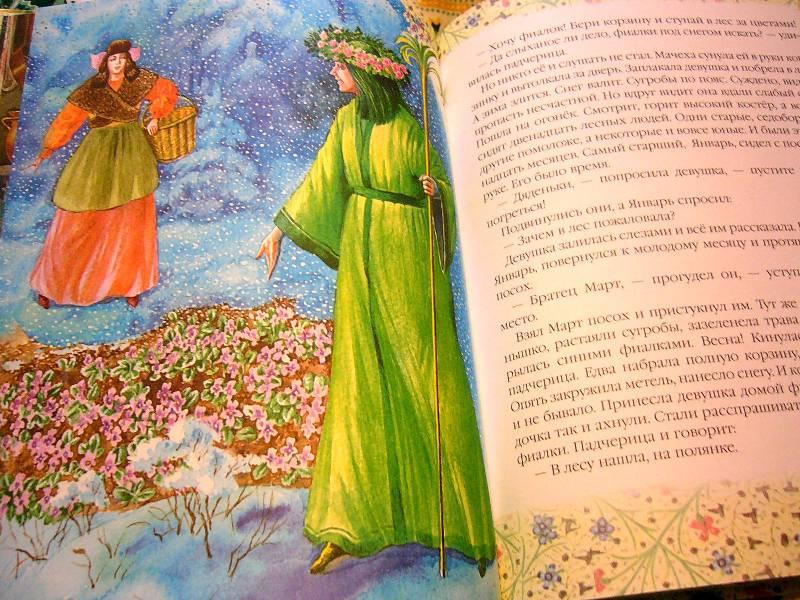Иллюстрация 23 из 33 для Красавица и чудовище: Сказки народов мира | Лабиринт - книги. Источник: Nika