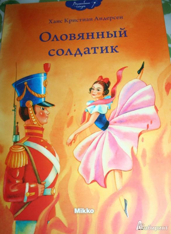 Книга стойкий оловянный солдатик картинки