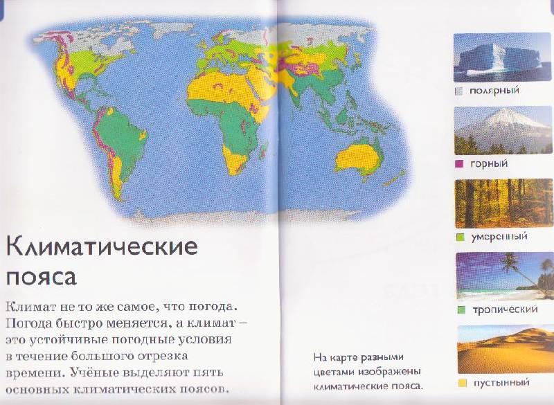 Иллюстрация 3 из 29 для Климат - Дениз Райан | Лабиринт - книги. Источник: Ёжик