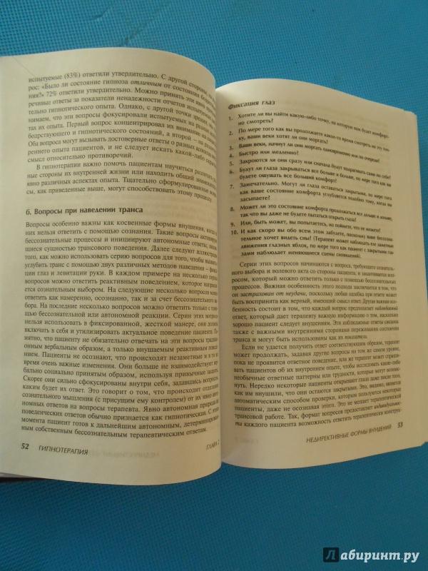 Иллюстрация 6 из 9 для Гипнотерапия. Случаи из практики - Эриксон, Росси | Лабиринт - книги. Источник: ihgrid