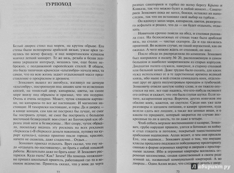 Иллюстрация 1 из 7 для Смерть секретарши - Борис Носик | Лабиринт - книги. Источник: a_larch