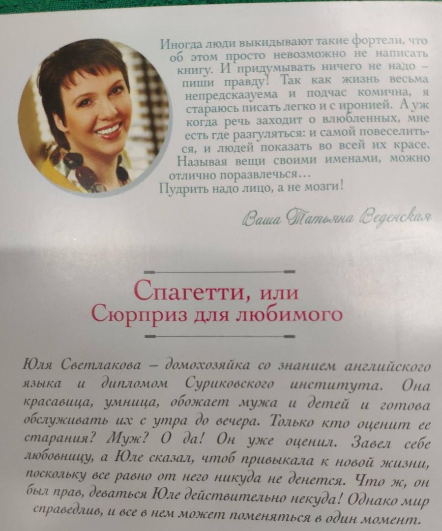 Иллюстрация 8 из 13 для Спагетти, или Сюрприз для любимого - Татьяна Веденская | Лабиринт - книги. Источник: Савинова  Валентина