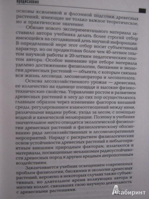 Иллюстрация 5 из 42 для Физиология растений. Учебник - Анатолий Веретенников | Лабиринт - книги. Источник: Евгения39