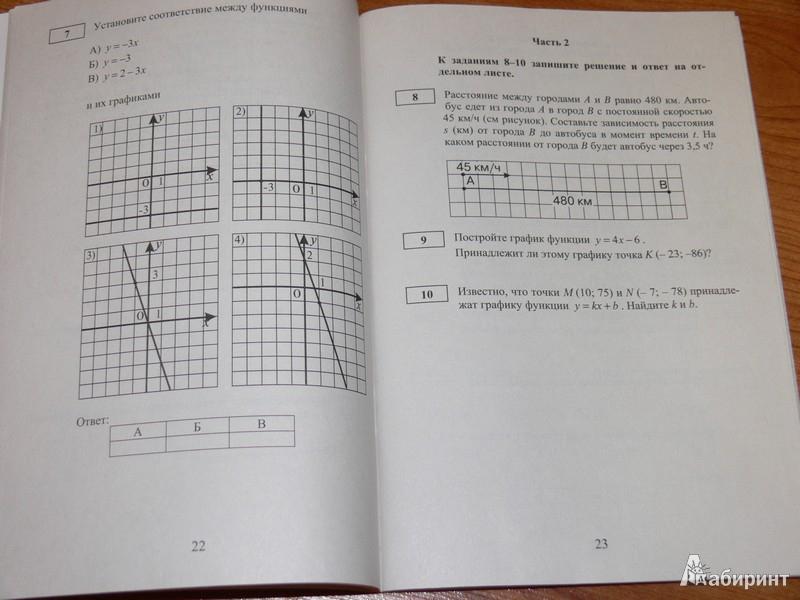 Иллюстрация 6 из 9 для Алгебра. 7 класс. Контрольные работы в новом формате. Учебное пособие - Лариса Крайнева | Лабиринт - книги. Источник: Irbis