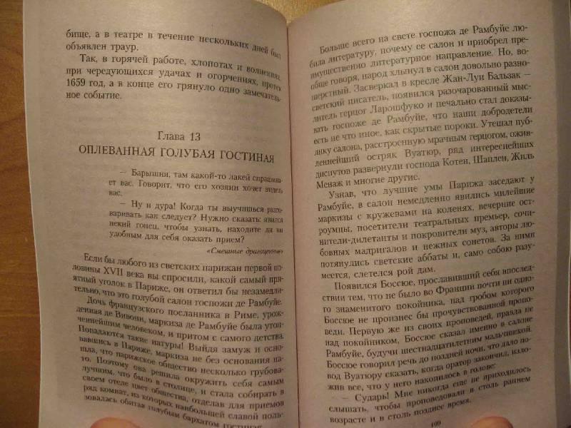 Иллюстрация 4 из 5 для Жизнь господина де Мольера - Михаил Булгаков | Лабиринт - книги. Источник: Сын своего времени