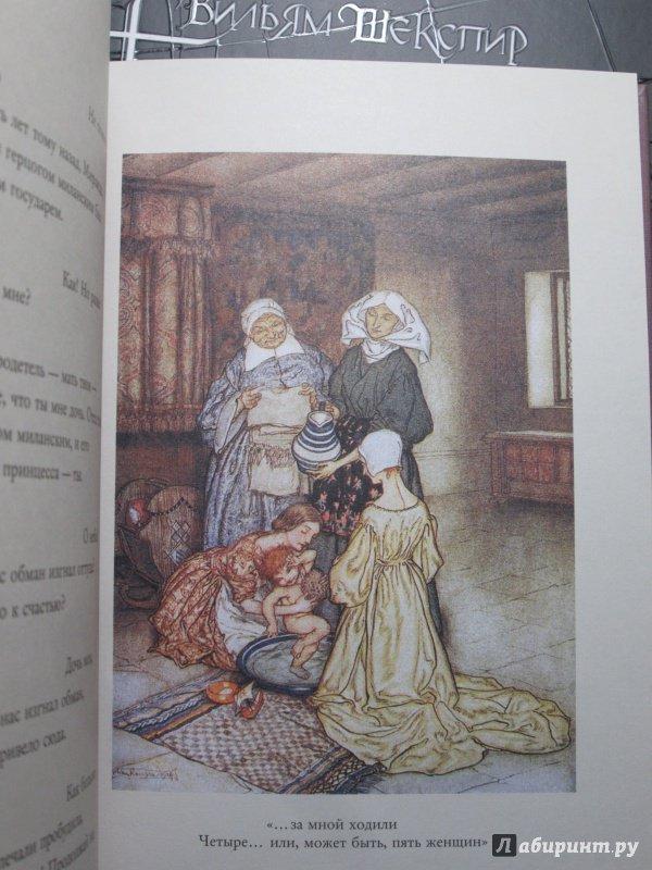 Иллюстрация 55 из 72 для Буря - Уильям Шекспир | Лабиринт - книги. Источник: bродяжник