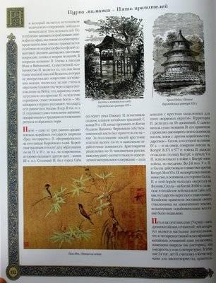 Иллюстрация 2 из 25 для Весь Восток в алфавитном порядке - О. Перзашкевич | Лабиринт - книги. Источник: Валерия