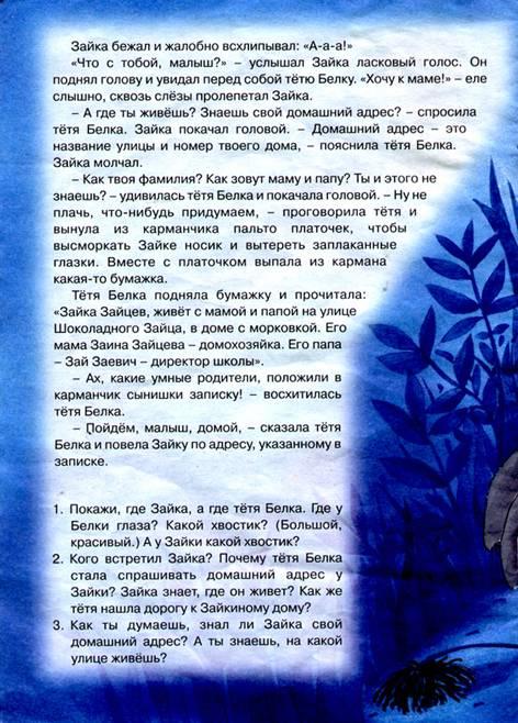 Иллюстрация 4 из 23 для Зайка и солнышко. Развитие речи и эмоций. 1-3 года - Сергей Савушкин | Лабиринт - книги. Источник: OOlga
