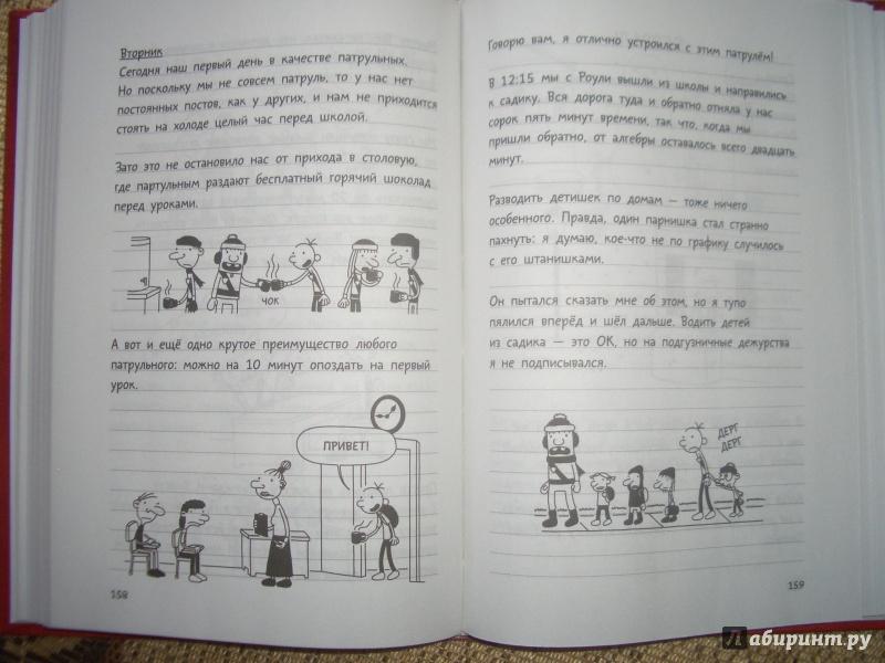 Иллюстрация 26 из 49 для Дневник слабака - Джефф Кинни | Лабиринт - книги. Источник: BlackStar
