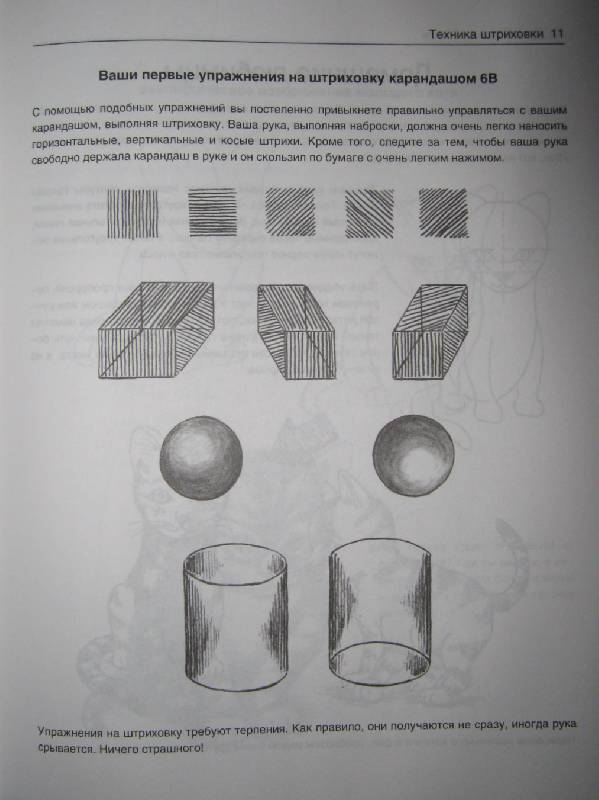 Иллюстрация 3 из 21 для Рисуем животных - Вальтер Хальбингер   Лабиринт - книги. Источник: Спанч Боб