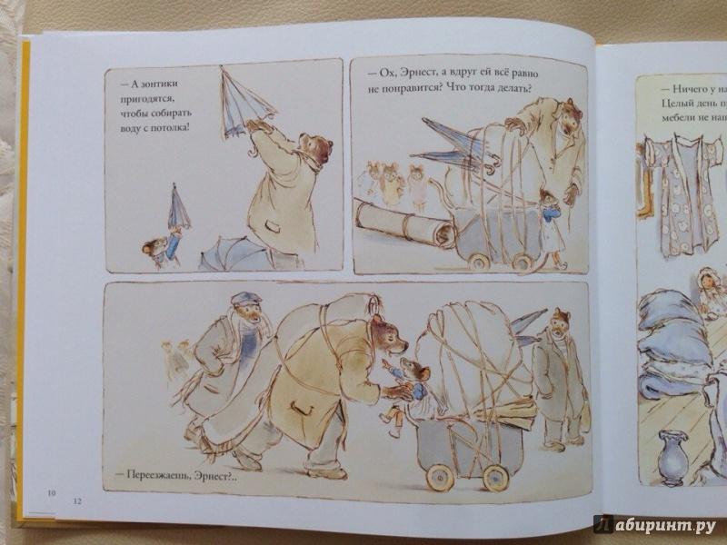 Иллюстрация 13 из 20 для Комната Жозефины. Пикник - Габриэль Венсан | Лабиринт - книги. Источник: antonnnn