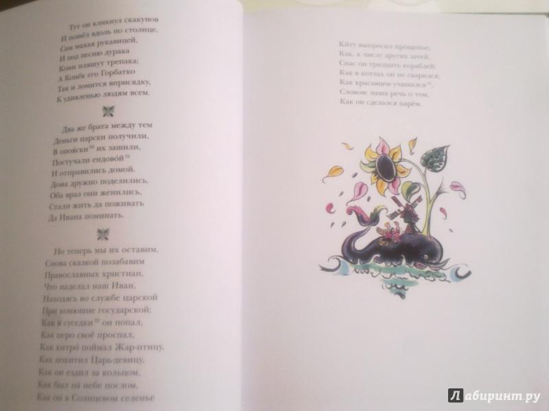 Иллюстрация 41 из 100 для Конек-Горбунок - Петр Ершов | Лабиринт - книги. Источник: Рожкова Александра Александра